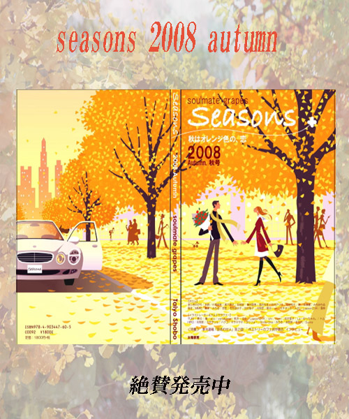 seasons-autumn2.jpg
